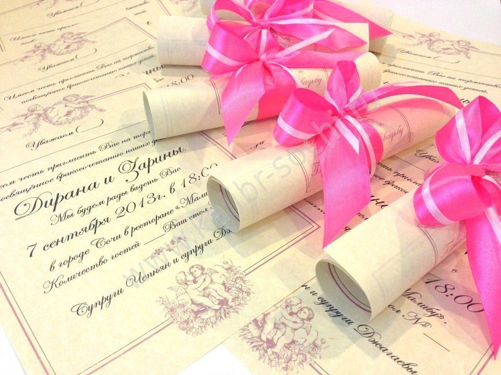 Свитки приглашения на свадьбу своими руками